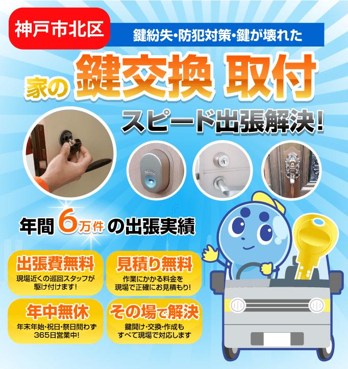 神戸市北区で家の鍵を交換する業者は鍵屋のカギマロ