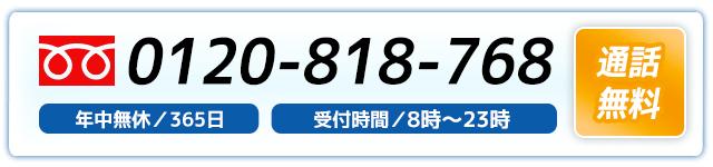 神戸市北区のカギマロへお電話・ご依頼