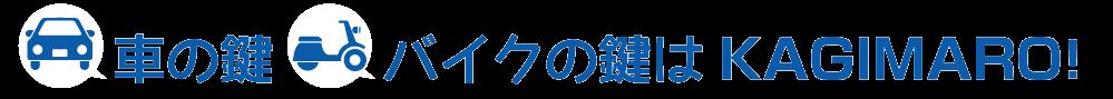 家・車・バイクの鍵は神戸市北区のカギマロ